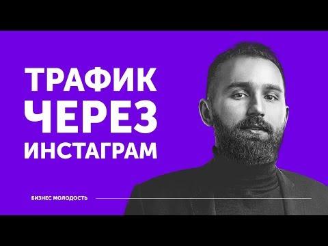 Трафик через инстаграм | Михаил Дашкиев ЦЕХ БМ