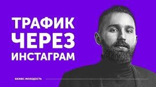 Трафик через инстаграм  Михаил Дашкиев ЦЕХ БМ