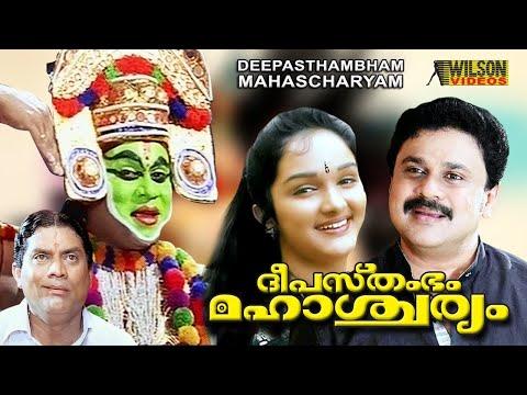 Deepasthambham Mahascharyam (1999) Malayalam Full Movie