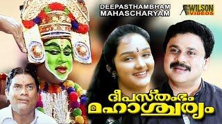 Video Deepasthambham Mahascharyam (1999) Malayalam Full Movie download MP3, 3GP, MP4, WEBM, AVI, FLV September 2018
