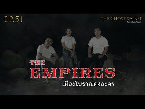 Download TheGhostSecret EP.51 ตอน เมืองโบราณดงละคร ( The Empires )