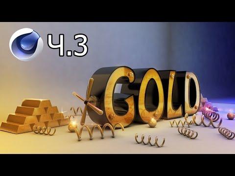 Создание композиции со словом GOLD в Cinema 4D r16 + Photoshop cs6. Ч.3