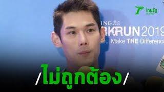 กันต์ พูดชัด เจ้าขุน แย่งไมค์ไม่ถูกต้อง | 13-08-62 | บันเทิงไทยรัฐ