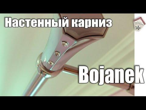 Карниз для штор Bojanek. Настенное крепление