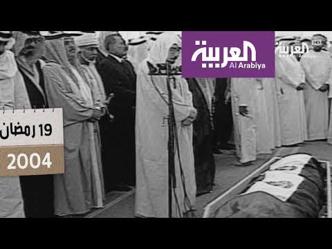 حدث في رمضان | وفاة مؤسس دولة الإمارات  - نشر قبل 13 دقيقة