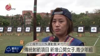 全原運傳統射箭 增設公開女子.青少年組 2017-03-25 TITV 原視新聞