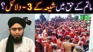MATAM kay HAQ main Ahl-e-Tashayyo ki janib say 3-DALA'IL ka Jaiza ! (By Engineer Muhammad Ali Mirza)