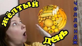 ЧЕЛЛЕНДЖ// ЖЁЛТЫЙ ДЕНЬ🍌🍋🧀// ЦВЕТНАЯ ДИЕТА