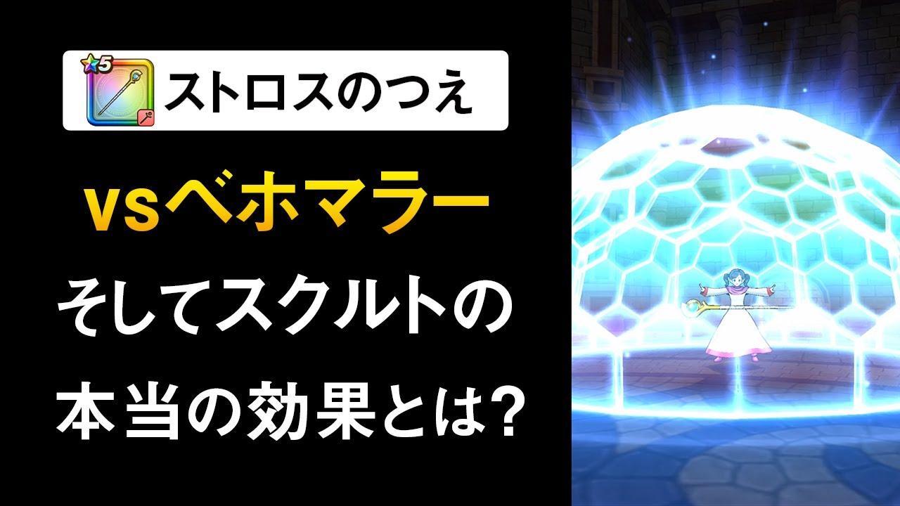 【ドラクエウォーク】ストロスのつえの評価 / もっと評価されて良い武器だと思います!!怒