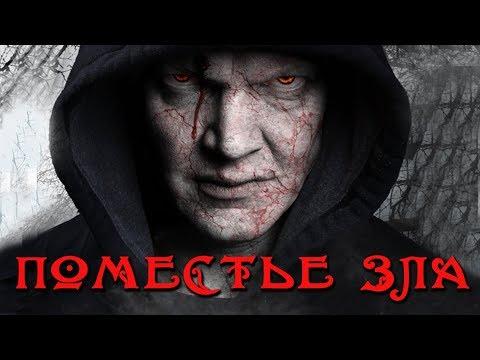 Поместье зла HD (2013) / The Evil Estate HD (ужасы, триллер)