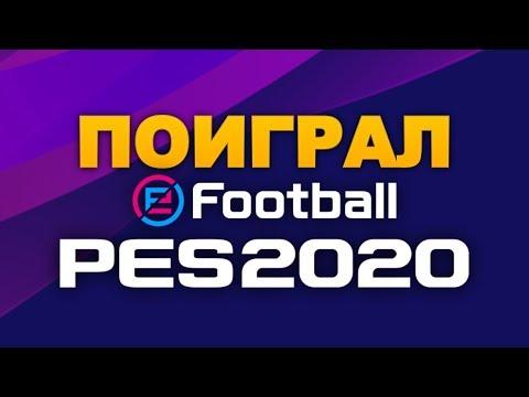 🇷🇺ПОИГРАЛ В PES 2020 🔥АРШАВИН, ВК ФЕСТ, РПЛ 💥