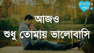 Ajo Shudhu Tomay Valobashi | Emotional love story || By Valobasar kotha ||