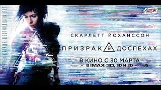 «Призрак в доспехах» — фильм в СИНЕМА ПАРК