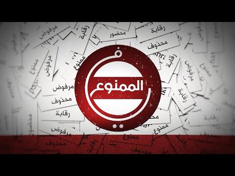 #في_الممنوع - حلقة الشاعر المغربي رشيد إيلال  - 18:53-2019 / 6 / 10