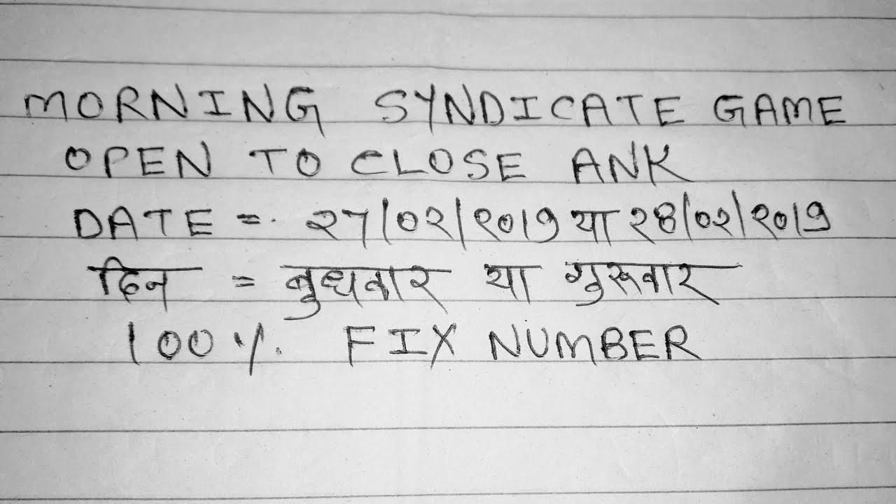 Morning syndicate open | Satta king | 220 Patti | Satta matka | 27-02-2019  OR 28-02-2019