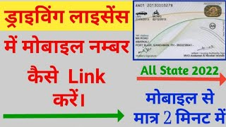 Driving licence me mobile number kaise change kare|how to add mobile number in driving license