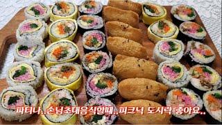 간단요리 예쁜 김밥&유부초밥  5종류 파티김밥,피크닉김…