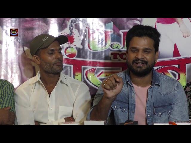 U.P TO Punjab Bhojpuri Movie - यूपी टू पंजाब भोजपुरी मूवी - Ritesh Panday - Muhurat