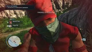 Far Cry 3 Кооперативные миссии Часть 1