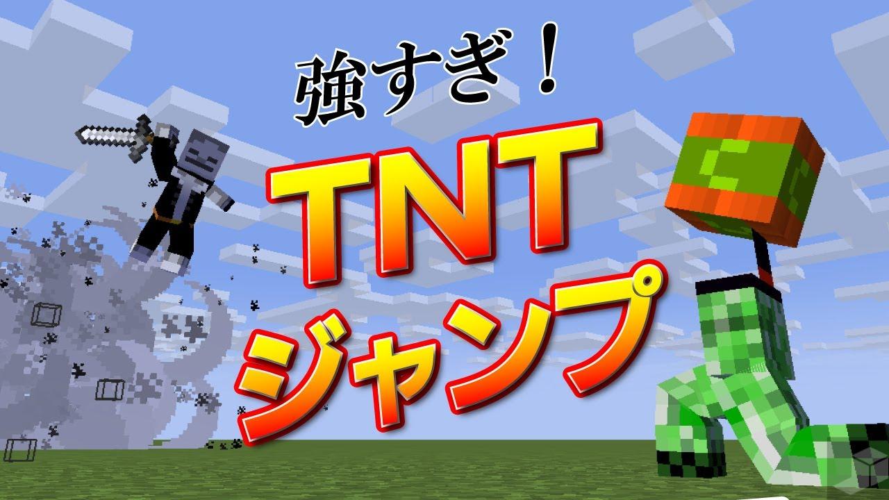 【HIVEスカイウォーズ】TNTジャンプが強すぎる!!猿でも強くなれる戦法!!【マインクラフトBE】
