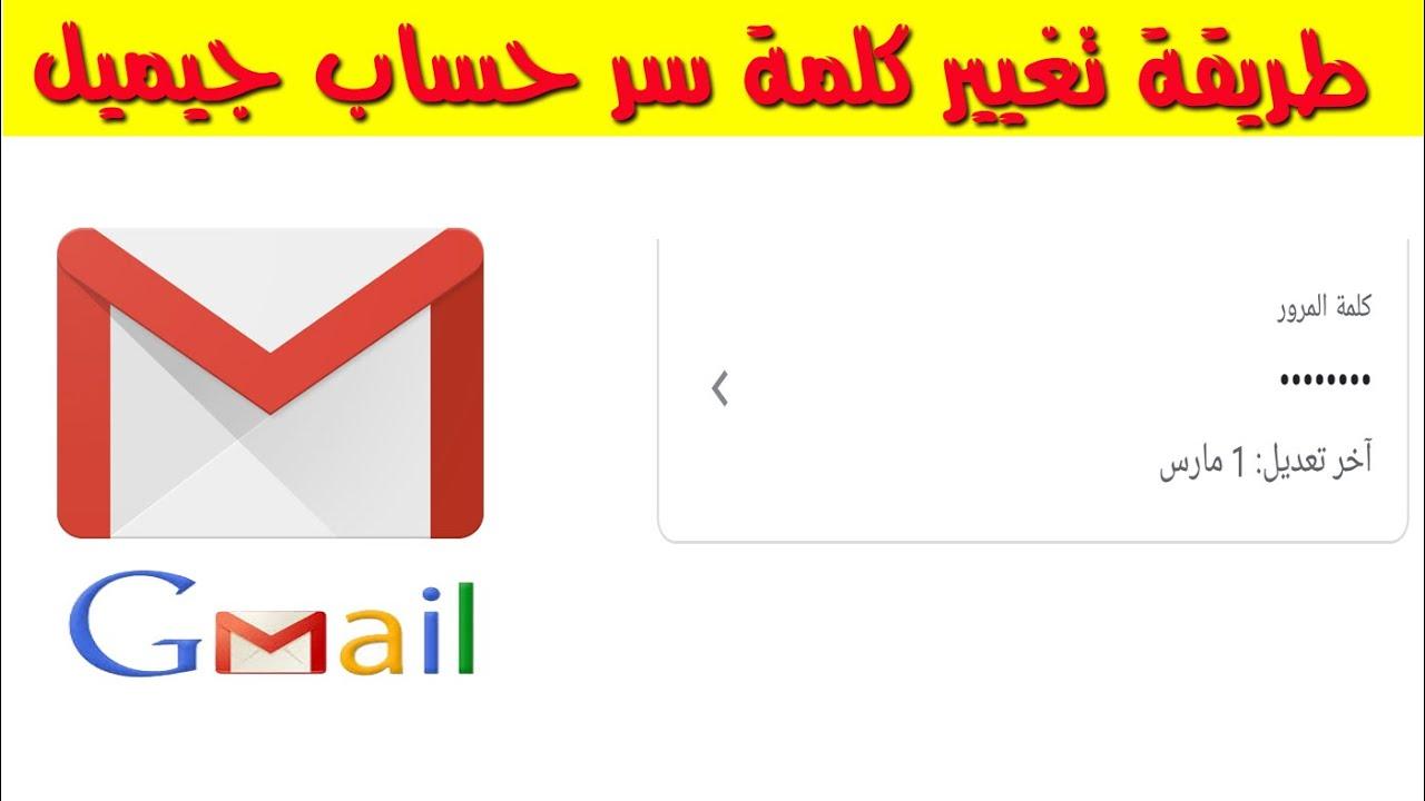 طريقة تغيير كلمة سر حساب جيميل Gmail Youtube