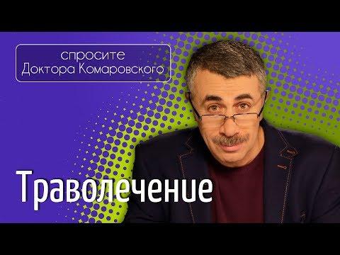 Траволечение - Доктор Комаровский