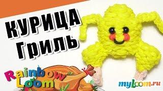 ЦЫПЛЕНОК ТАБАКА (Курица Гриль) из резинок Rainbow Loom. Урок 391 | chicken grill