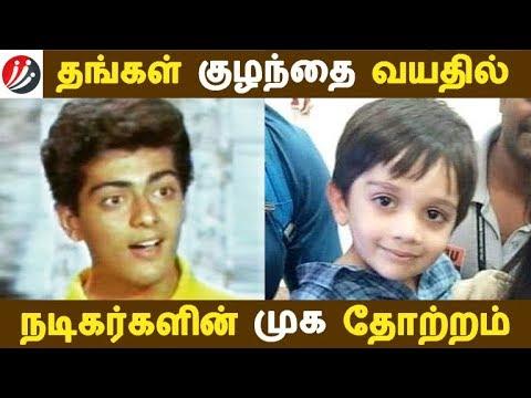 தங்கள் குழந்தை வயதில் நடிகர்களின் முக தோற்றம் | Photo Gallery | Latest News | Tamil Seithigal
