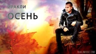 Иракли - Осень (2012)