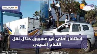 زمن كورونا..استنفار أمني غير مسبوق خلال نقل اللقاح الصيني إلى مستشفى سيدي عثمان فكازا