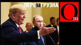Клоуны уехали, цирк остался. Саммит Трамп-Путин
