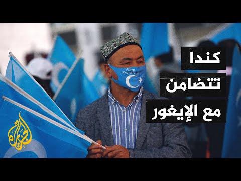 البرلمان الكندي: أقلية الإيغور المسلمة تتعرض لإبادة جماعية