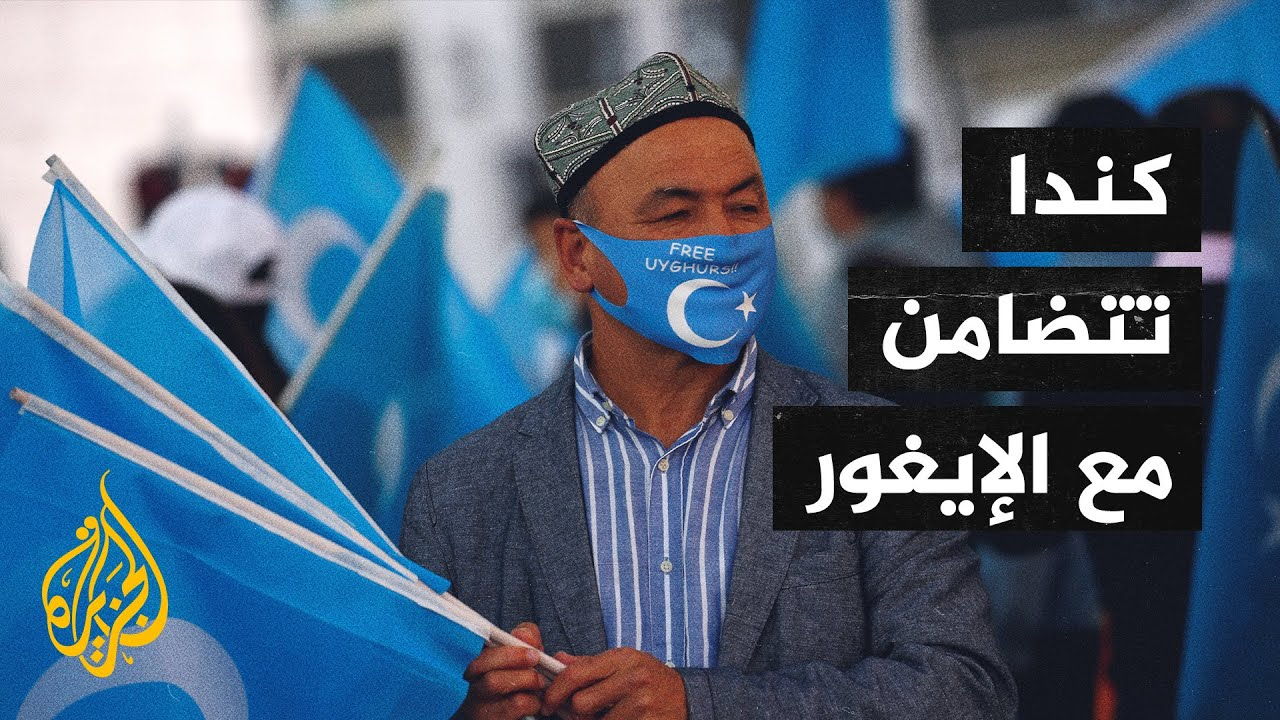 البرلمان الكندي: أقلية الإيغور المسلمة تتعرض لإبادة جماعية  - 03:59-2021 / 2 / 24