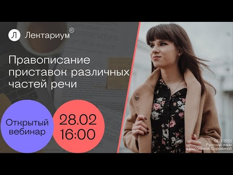 Русский язык ОГЭ - Правописание приставок различных частей речи