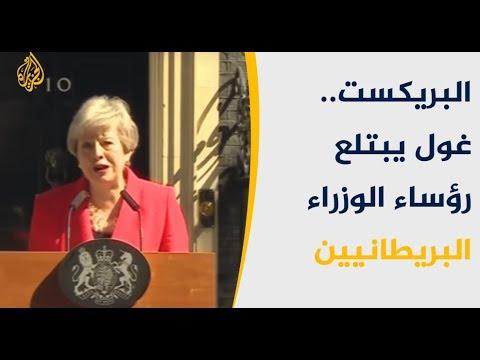 ماي تعلن استقالتها الشهر المقبل والمعارضة تدعو لانتخابات مبكرة  - نشر قبل 7 ساعة