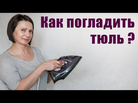 Как гладить капроновую тюль