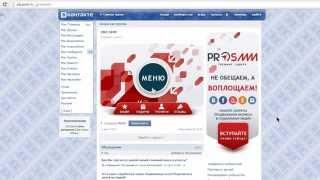 Как искать целевых подписчиков ВКонтакте через поиск(БЕСПЛАТНЫЙ ВИДЕОКУРС