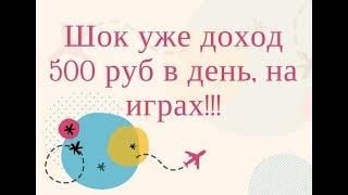 Заработок 500 рублей на автомате|Это шок уже доход 500 руб в день, на играх! Пассивно, на автомате!!