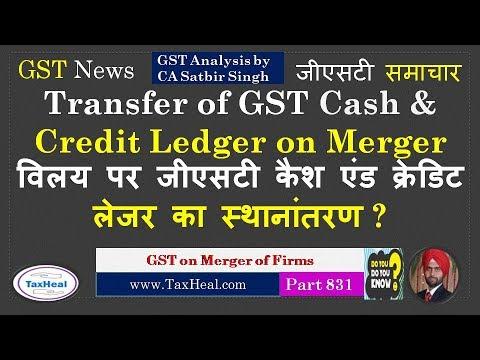 Can you Transfer both GST Ledgers (Cash and Credit)  on Merger  ? कैश एंड क्रेडिट लेजर स्थानांतरण