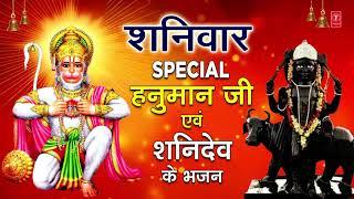 शनिवार Special भजन I हनुमान जी शनिदेव के भजन I Hanuman Bhajans I Shani Bhajans I Superhit Collection