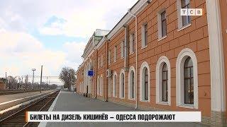 Билеты на дизель «Кишинев-Одесса» подорожают