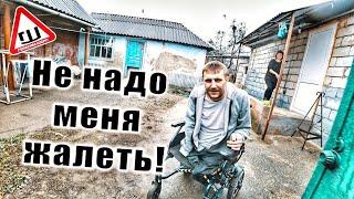Только не надо меня ЖАЛЕТЬ! Николай из Северной Осетии!