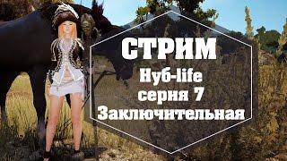 СТРИМ-СЕРИАЛ. Black Desert. Волшебница. Нуб-life серия 7. Заключительная