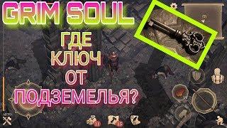 ГДЕ КЛЮЧ ОТ ПОДЗЕМЕЛЬЯ? Grim Soul : Dark Fantasy Survival