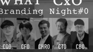 """パーソナルベンチャーキャピタル主催、WHAT """"CxO"""" Branding Night#0のプ..."""