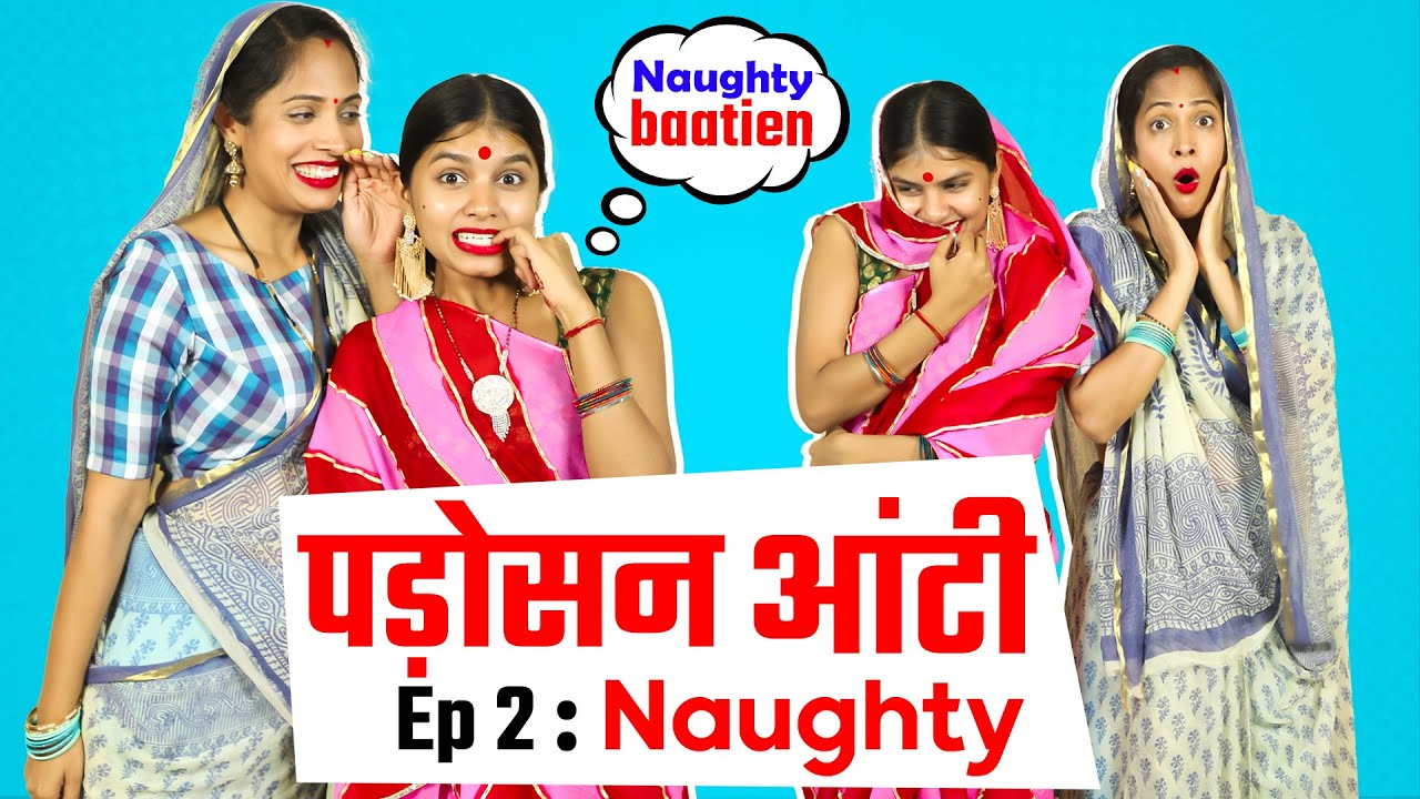 Padosi Aunty (पड़ोसी आंटी) | Ep 2 - Naughty Pati | ShrutiArjunAnand