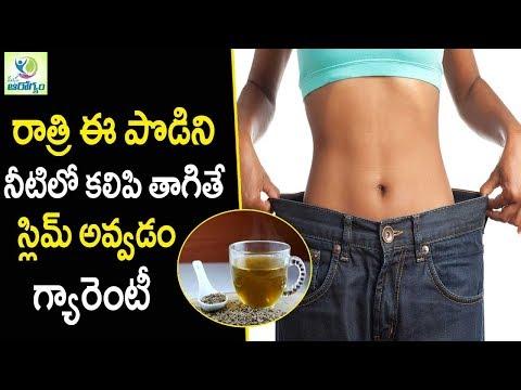 Weight Loss Drink at Home – Weight loss Tips In Telugu || Mana Arogyam