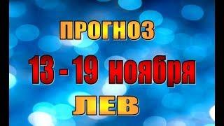 Таро прогноз на неделю с 13 по 19 ноября  ЛЕВ. Таро гороскоп с 13 по 19 ноября для льва