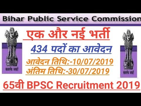 65th BPSC 2019 Recruitment apply | step by step