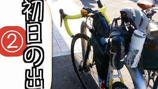 「ロードバイク」で行く『初日の出の旅』 in 九十九里浜 #2